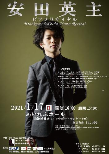 安田英主ピアノリサイタル あいれふホール ライブ・コンサート 2021年1 ...